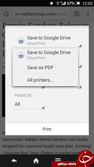 صفحات وب را به صورت PDF  ذخیره کنید + آموزش