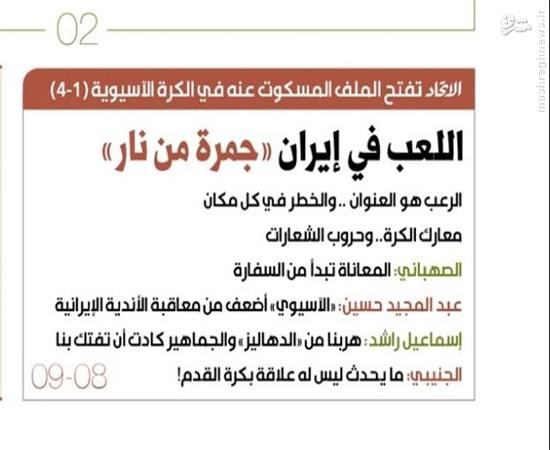 دُم تکان دادن روزنامه اماراتی برای سعودی ها +عکس