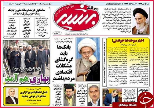صفحه نخست روزنامه استانها 5 دی ماه