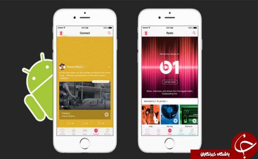 پخش موسیقی با نرم افزار Apple Music +دانلود