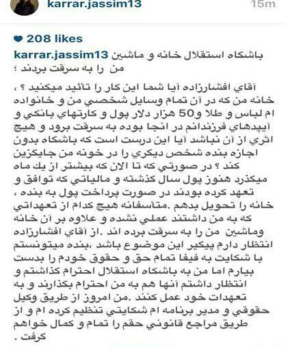 کرار: باشگاه استقلال خانه و ماشین من را به سرقت برد