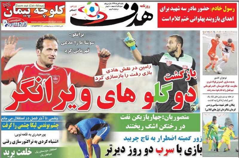 تصاویر نیم صفحه روزنامه های ورزشی 6 دی