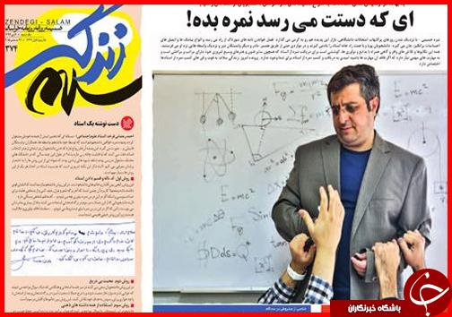 صفحه نخست روزنامه استانها 6دی ماه