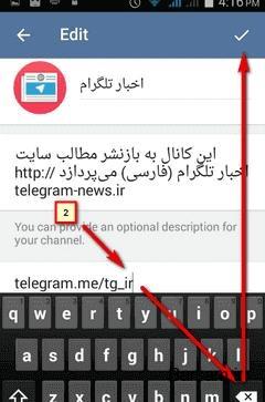 لینک join در کانال تلگرام بسازید + آموزش