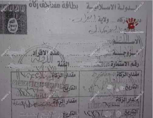 حرکت رابین هودی داعش!! + سند