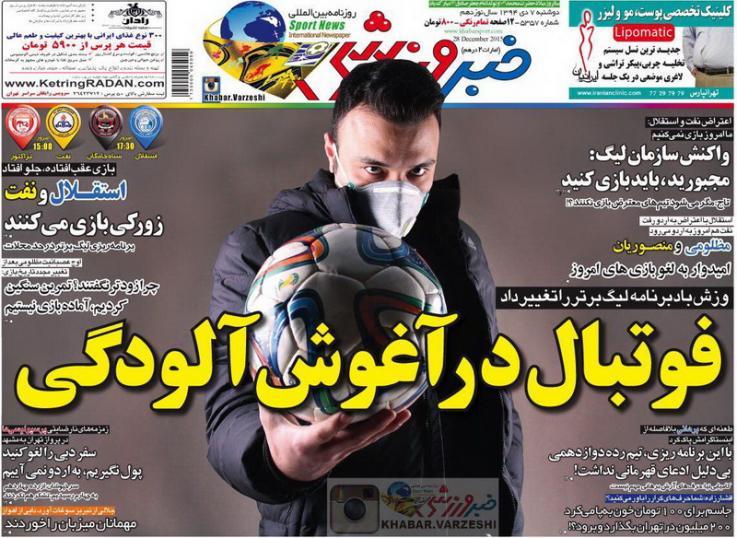 تیتر روزنامه های ورزشی دوشنبه 7 دی 94