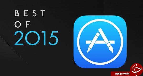 برترین اپلیکیشن های سال 2015