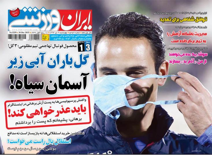 تصاویر نیم صفحه روزنامه های ورزشی نهم دی
