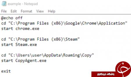 چند برنامه را با یک آیکن می توانید اجرا کنید + آموزش
