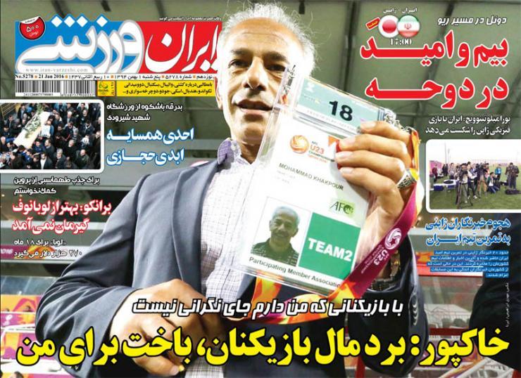 تصاویر نیم صفحه روزنامه های ورزشی اول بهمن