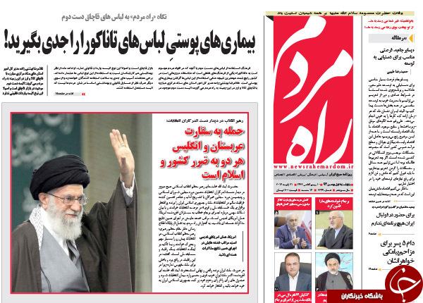 از مواضع صریح رهبری تا ترس عربستان از توافق هستهای