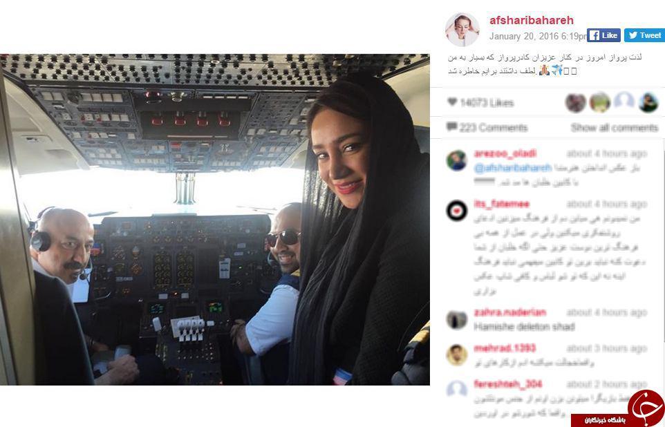 بهاره افشاری در کابین خلبان+عکس