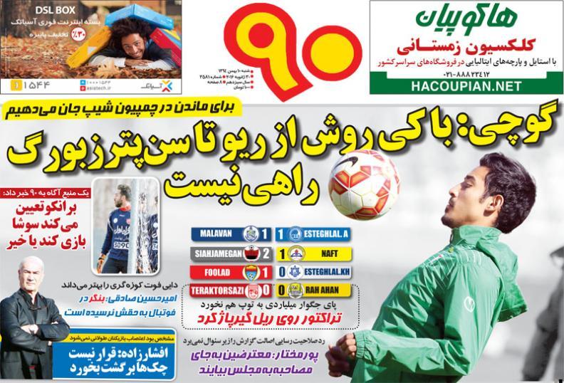 تصاویر نیم صفحه روزنامه های ورزشی دهم بهمن