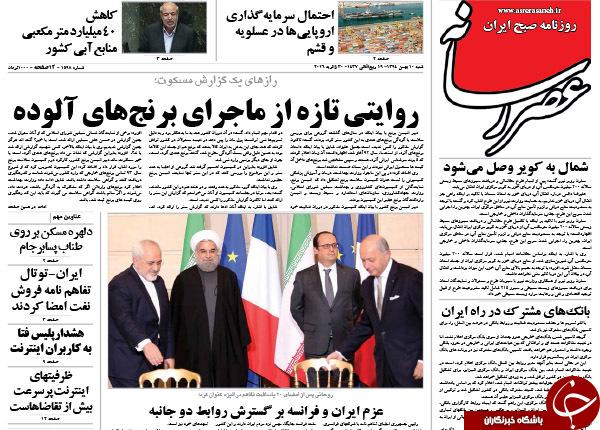 از کلاس برجام در مدارس تا سوغات فرنگ رونق اقتصادی ایران یا فرانسه!؟؟
