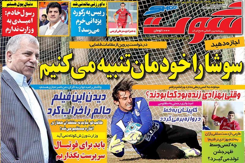 تصاویر نیم صفحه روزنامه های ورزشی یازدهم بهمن
