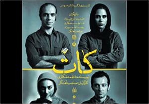 4081405 626 جشنواره تئاتر فجر بین هنرمندان تبعیض قائل میشود