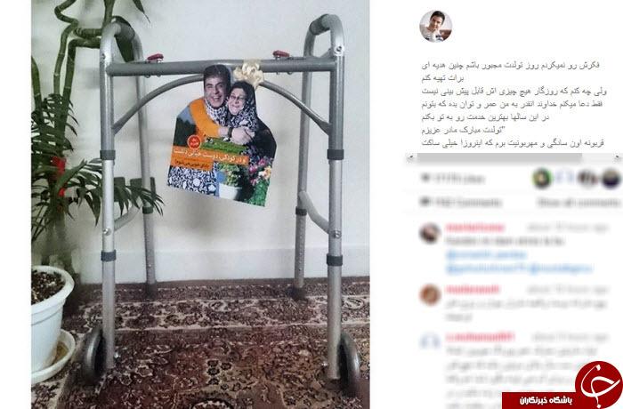 هدیه عمو پورنگ به مادرش+ عکس