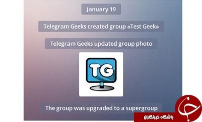 گروه خود را به سوپر گروه تبدیل کنید + آموزش