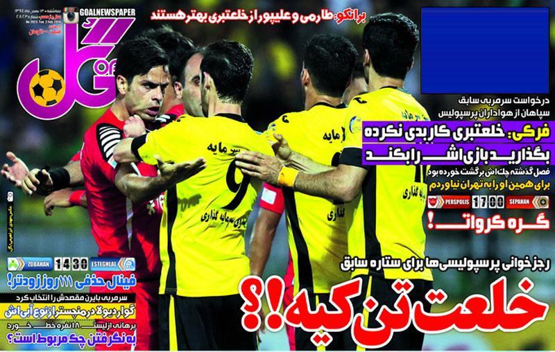 تصاویر نیم صفحه روزنامه های ورزشی سیزدهم بهمن
