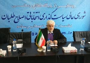 پایگاه اطلاعرسانی شورای عالی سیاستگذاری اصلاحطلبان رونمایی شد