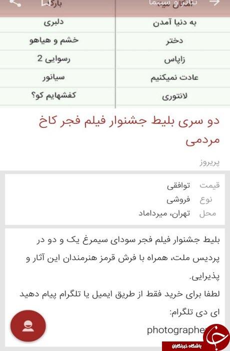 بازار سیاه بلیط جشنواره فجر در فضای مجازی/ قیمت ها از 5 هزارتومان تا 420 هزار تومان