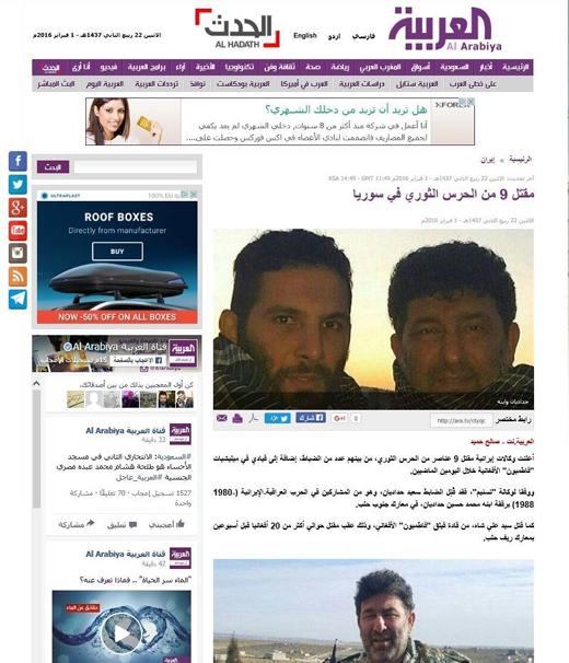 ادعای عجیب العربیه: سعید حدادیان و پسرش به شهادت رسیدند + عکس