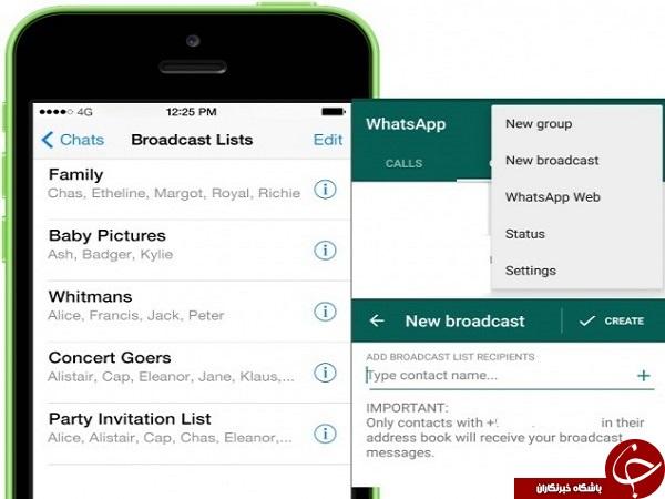 ارسال پیام تبلیغاتی انبوه در واتس اپ