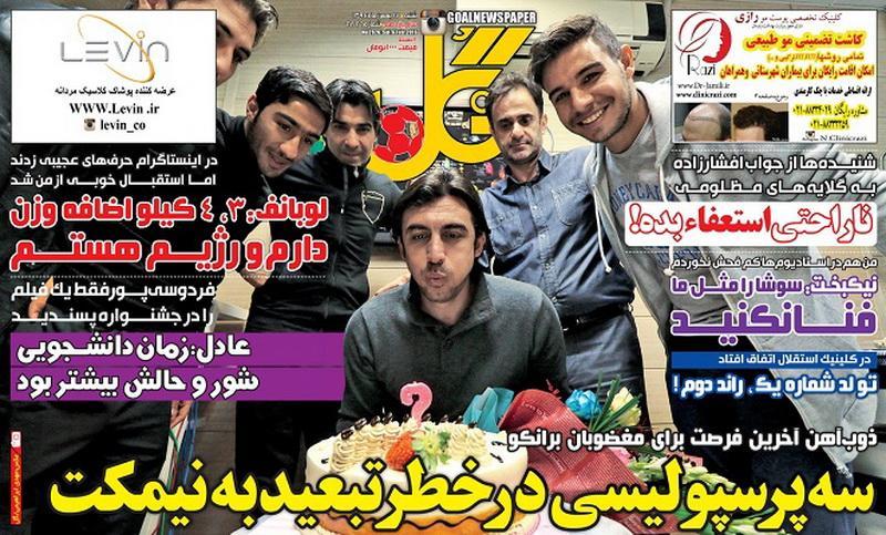 تصاویر نیم صفحه روزنامه های ورزشی 17 بهمن