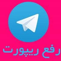 دوای ریپورت شدن در نسخه جدید تلگرام