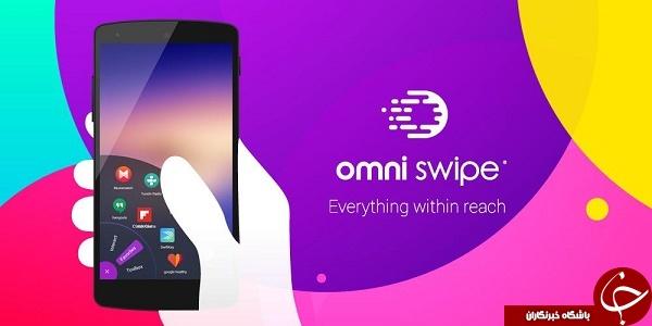 نرم افزار دسترسی سریع به برنامه های پرکاربرد Omni Swipe +دانلود