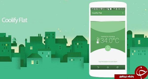 نرم افزار خنک کننده گوشی های اندرویدی Coolify Flat +دانلود