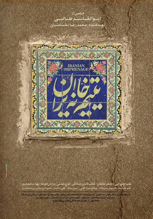 رونمایی از پوستر فیلم «یتیم خانه ایران»