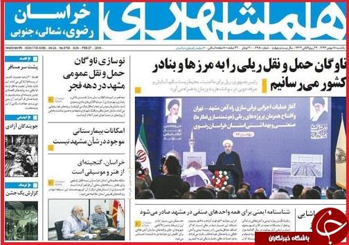 صفحه نخست روزنامه استانها یکشنبه 18 بهمن ماه