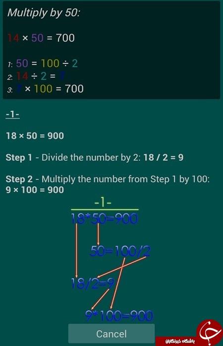 نرم افزاری یادگیری فرمول ها و حقه های ریاضی Math Tricks +دانلود