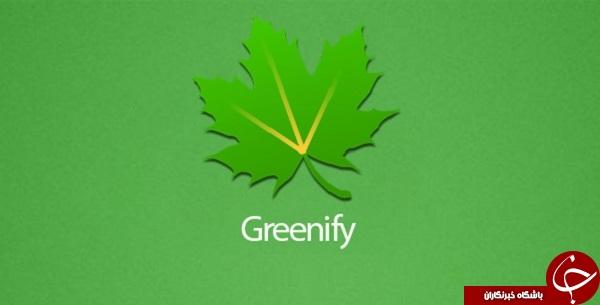 نرم افزار افزایش سرعت گوشی های هوشمند Greenify +دانلود
