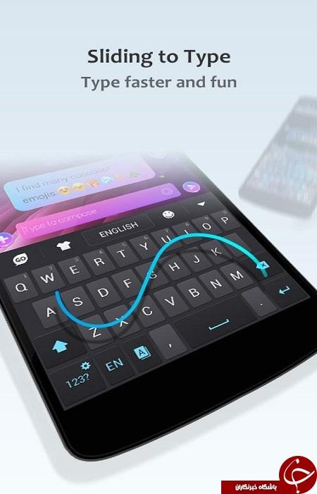 با نرم افزار Go keyboard