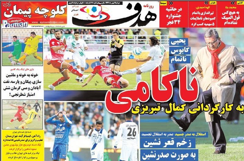 تصاویر نیم صفحه روزنامه های ورزشی 19 بهمن؛