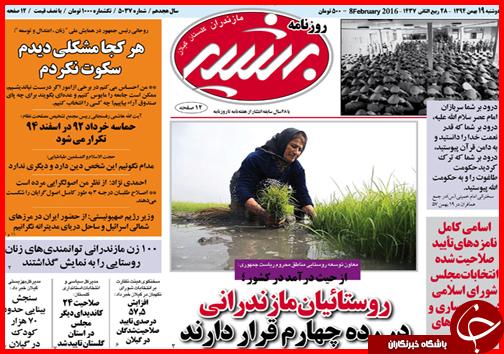 صفحه نخست روزنامه استانها یکشنبه 19 بهمن ماه