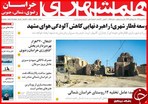 صفحه نخست روزنامه استانها دوشنبه 19 بهمن ماه
