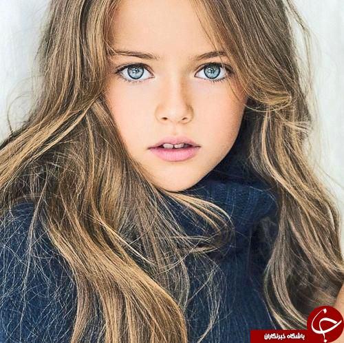 زیباترین وخوشگل ترین کودک جهان کیست