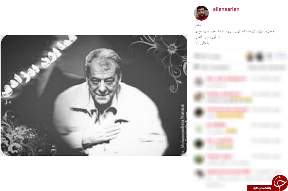 پیام تسلیت درگذشت همایون بهزادی در اینستاگرام چهره ها+ تصاویر