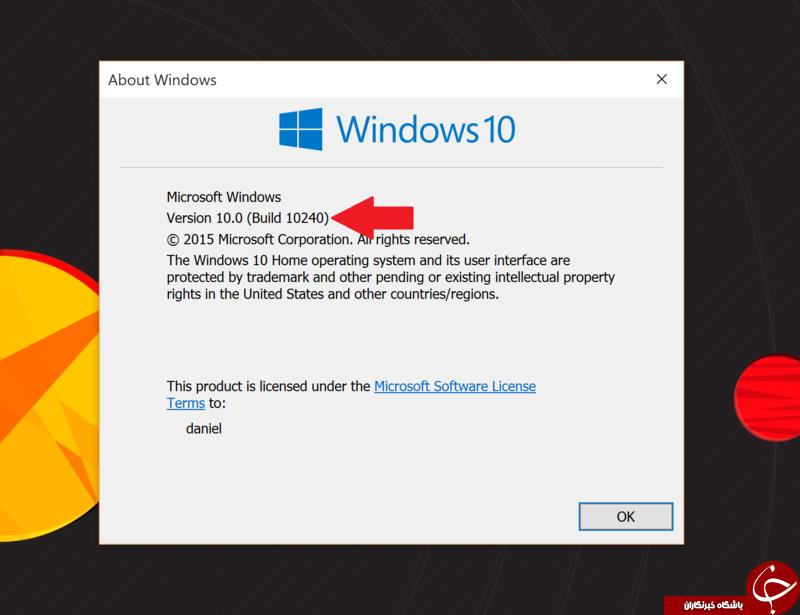 نسخه ساخت ویندوز خود را به سرعت پیدا کنید