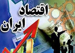 اسب تیزپای اقتصاد ایران بسوی بازار جهانی میتازد