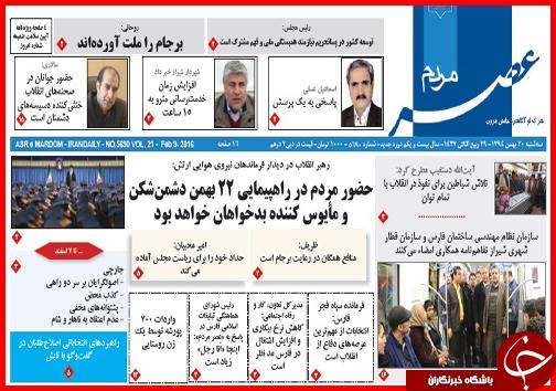 صفحه نخست روزنامه استانها 20 بهمن ماه
