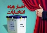 باشگاه خبرنگاران - از شعار انتخاباتی اصولگرایان تا پایان بررسی صلاحیت داوطلبان خبرگان تا ساعت 24 امشب