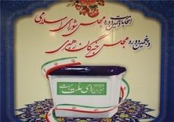 باشگاه خبرنگاران - بسته حاشیه ای و خبری انتخابات اسفند 94 + فیلم