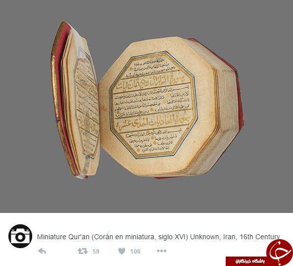 قرآن مینیاتوری و زیبا در قرن شانزدهم+ عکس