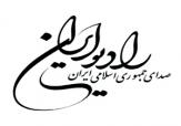 باشگاه خبرنگاران - 22 بهمن با «روز خوب پیروزی» رادیو ایران همراه باشید