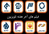 باشگاه خبرنگاران - جشن بزرگ پیروزی انقلاب همراه با فیلمهای سینمایی و تلویزیونی شبکههای سیما