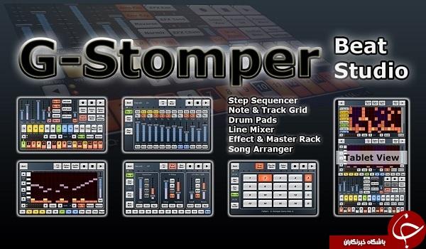 نرم افزار ساخت موزیک G-Stomper Studio +دانلود